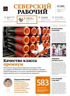 Северский рабочий №01-2018