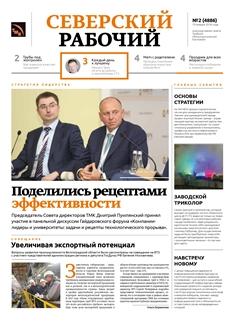Северский рабочий №02-2018