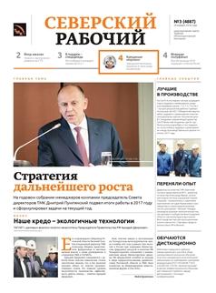 Северский рабочий №03-2018