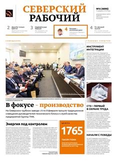Северский рабочий №06-2018