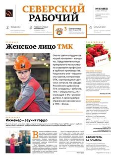Северский рабочий №08-2018