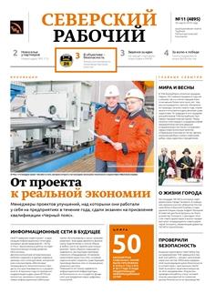 Северский рабочий №11-2018