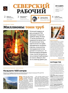 Северский рабочий №13-2018