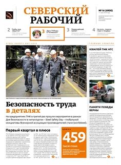 Северский рабочий №16-2018