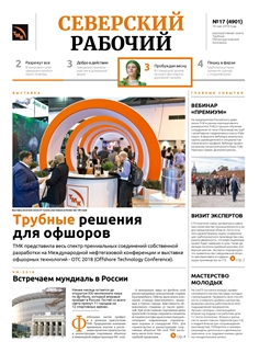 Северский рабочий №17-2018