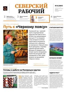 Северский рабочий №18-2018
