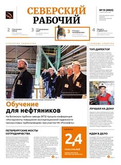 Северский рабочий №19-2018