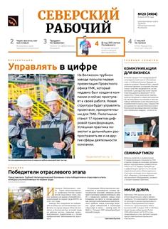 Северский рабочий №20-2018