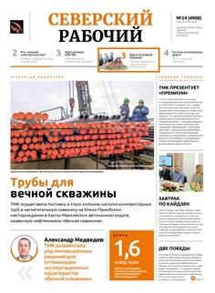 Северский рабочий №24-2018