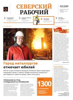 Северский рабочий №25-2018