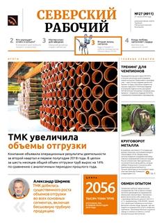 Северский рабочий №27-2018
