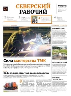 Северский рабочий №28-2018