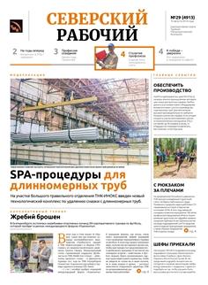 Северский рабочий №29-2018