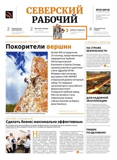 Северский рабочий №30-2018