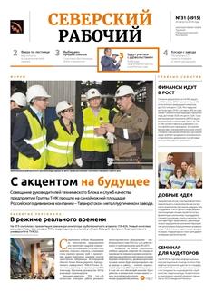Северский рабочий №31-2018