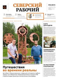 Северский рабочий №33-2018
