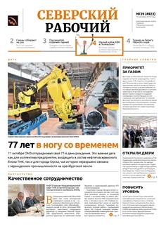 Северский рабочий №39-2018