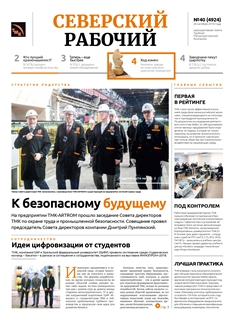 Северский рабочий №40-2018