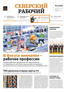 Северский рабочий №41-2018