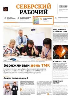 Северский рабочий №42-2018