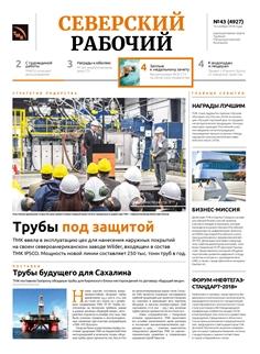 Северский рабочий №43-2018