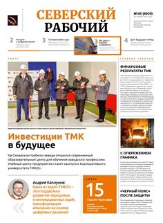 Северский рабочий №45-2018