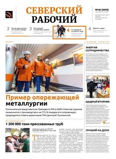 Северский рабочий №46-2018