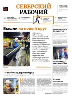 Северский рабочий №48-2018