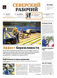 Северский рабочий №01-2019