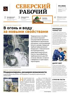 Северский рабочий №02-2019