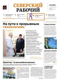 Северский рабочий №03-2019