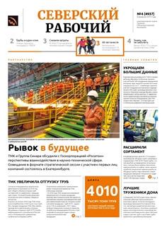 Северский рабочий №04-2019