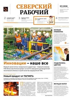 Северский рабочий №05-2019