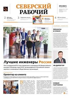 Северский рабочий №08-2019