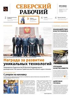 Северский рабочий №09-2019