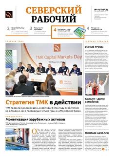 Северский рабочий №10-2019