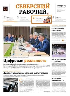 Северский рабочий №11-2019