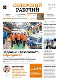 Северский рабочий №12-2019