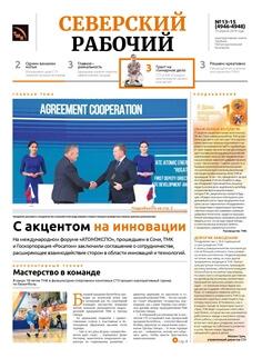Северский рабочий №13-15-2019