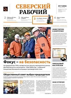 Северский рабочий №17-2019