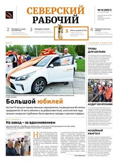 Северский рабочий №18-2019
