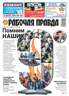 Рабочая правда №19-2019
