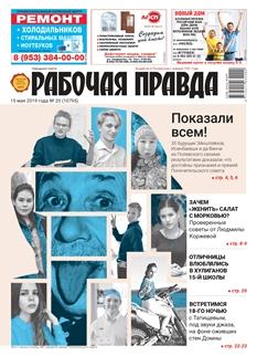 Рабочая правда №20-2019