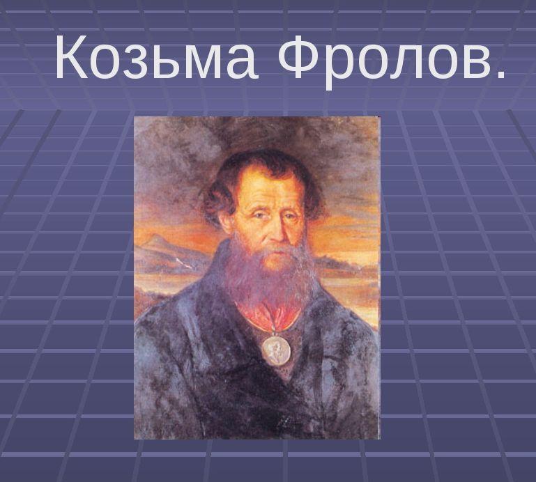 10 (29) июля 1726 года – в Полевском заводе родился Козьма Дмитриевич Фролов, выдающийся русский изобретатель, гидротехник