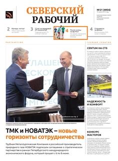Северский рабочий №21-2019