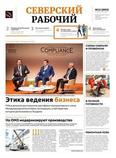 Северский рабочий №22-2019