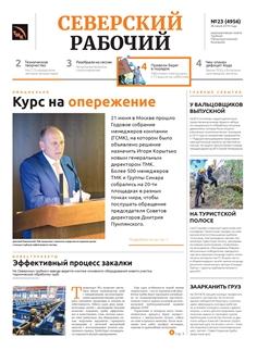 Северский рабочий №23-2019
