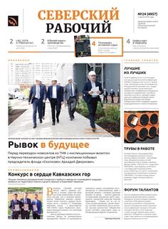 Северский рабочий №24-2019