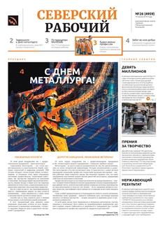 Северский рабочий №26-2019