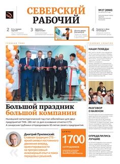 Северский рабочий №27-2019